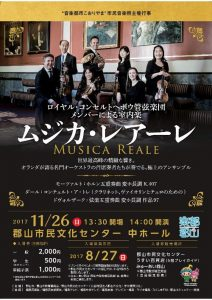 Poster for concert in Koriyama on 26 November 2017.