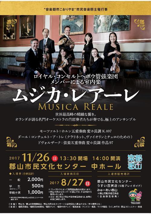 Poster for concert in Koriyama on 26 November 2017.