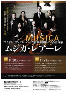 Flyer Tokyo Musica Reale Concerts 20&21 November (Photo: Eduardus Lee)