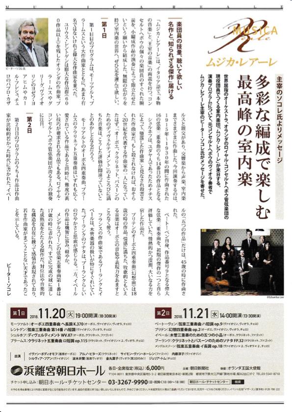 Flyer Tokyo Musica Reale Concerts 20&21 November 2018