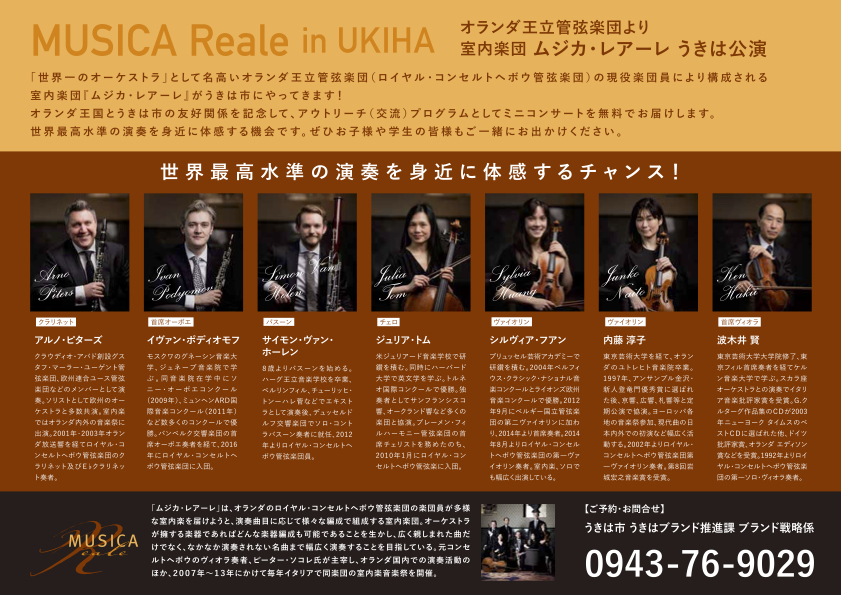 Flyer Ukiha Musica Reale Concerts 17 November 2018 (Photos: Eduardus Lee)